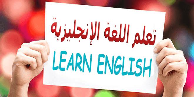 أنا أعطيك طريقة سحرية لتعلم الإنجليزية بشرط أن يصل عدد المشاركين إلى...