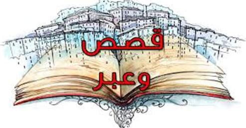 التصدق السعوديين الشيطان أجمل ماقرأت
