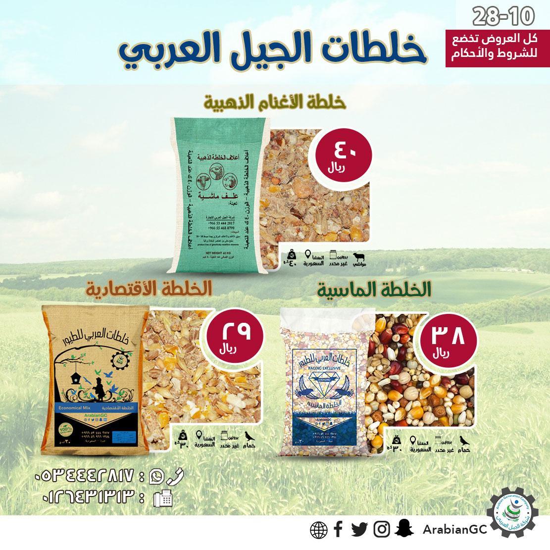 خلطات الجيل العربي الأفضل الإطلاق d.php?hash=RPKJ3CJN7