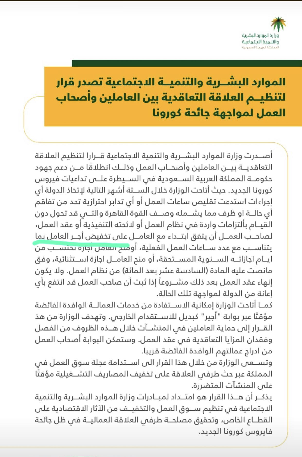 رد: معلومة .. (تموين) السعودية أرسلت لموظفيها هذه الرسالة بسبب الأزمة