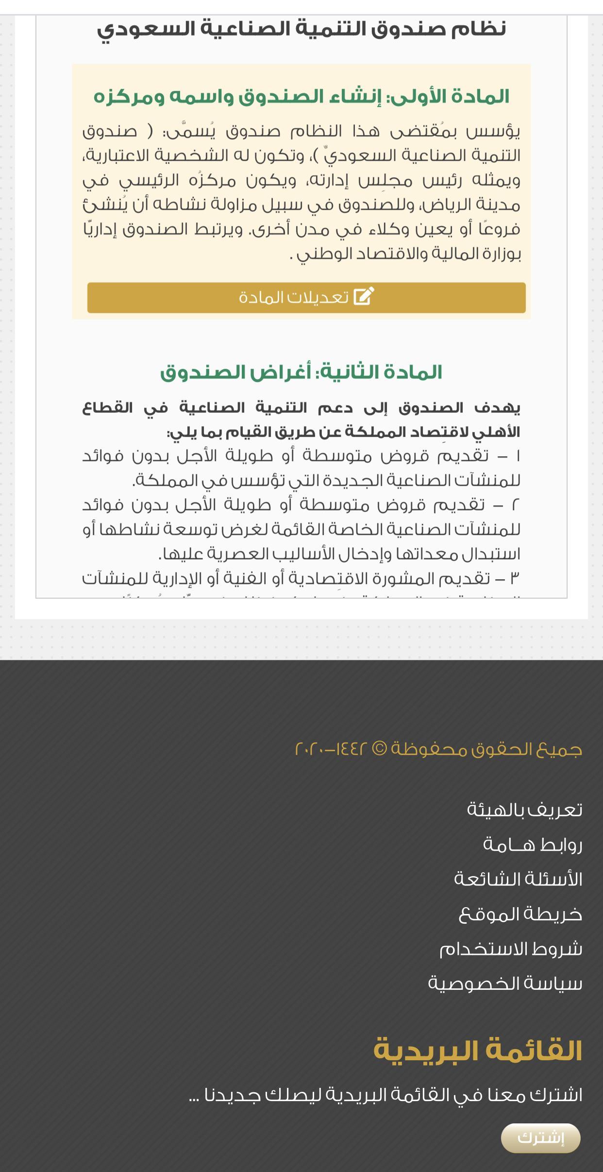 رد: مجلس ادارة اسمنت حائل يوافق على السداد المبكر من قرض صندوق التنمية