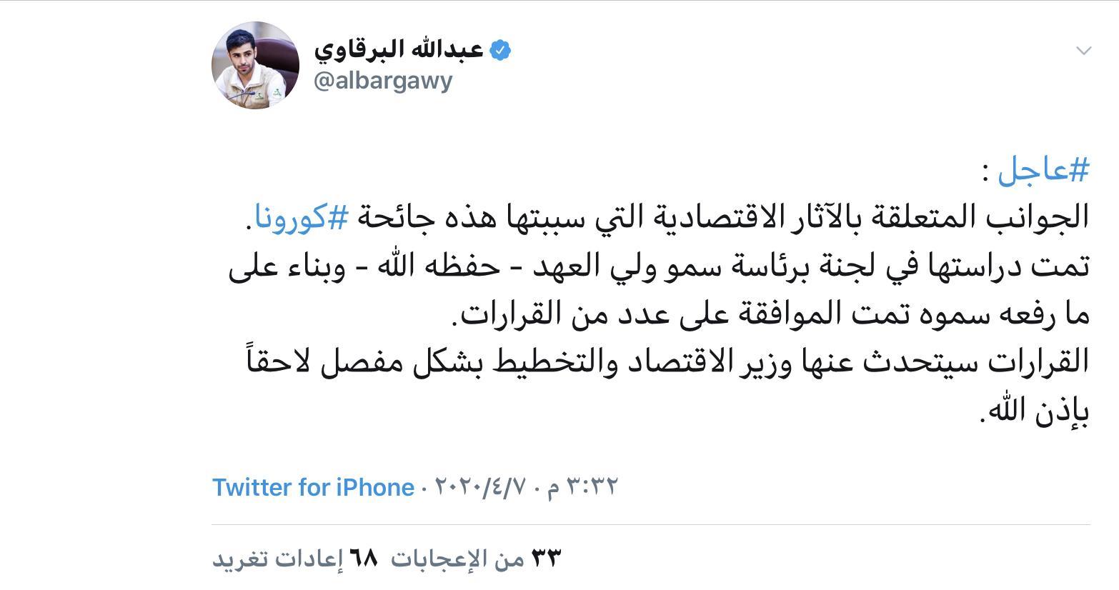 عبدالله البارقي نائب تحرير سبق: عاجل قرارات اقتصادية سوف تصدر....توقعاتكم؟