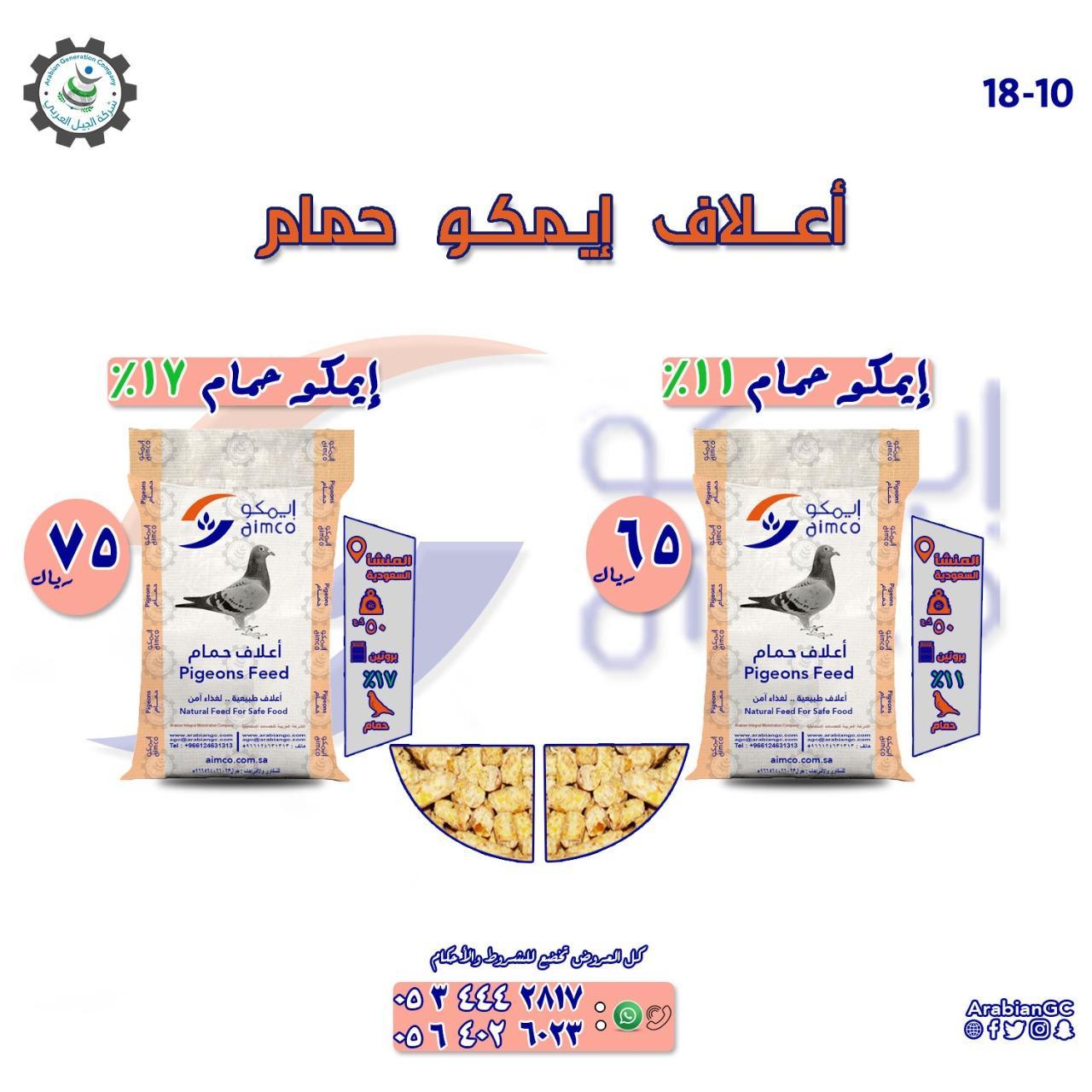 جدة للبيع أعلاف إيمكو حمام من شركة الجيل العربي للتجارة