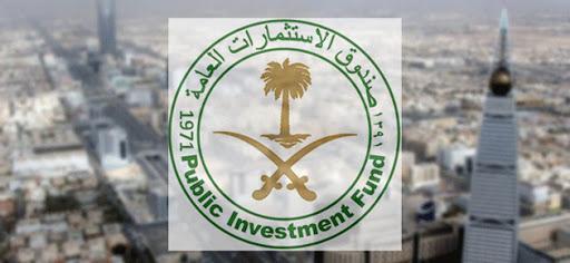 صندوق الإستثمارات العامة أحد محركات الإقتصاد
