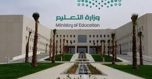 تحذير التحول الرقمي وزارة التعليم للمرحلة الابتدائية