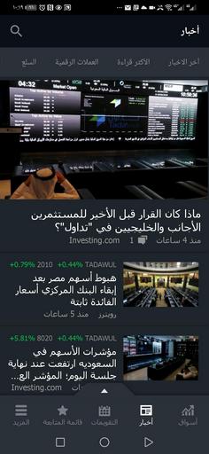 رد: 💘 4 مفاجآت سارة : ------------>  لشركة أرامكو السعودية 💘