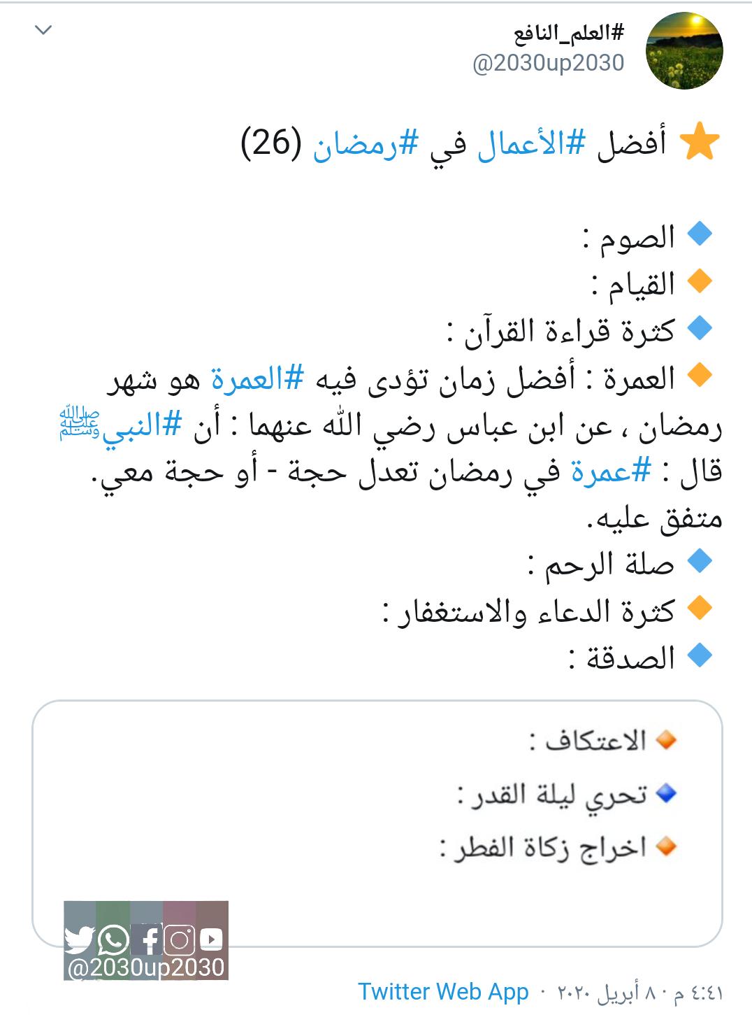 تغريدة رقم 26 عن شهر رمضان