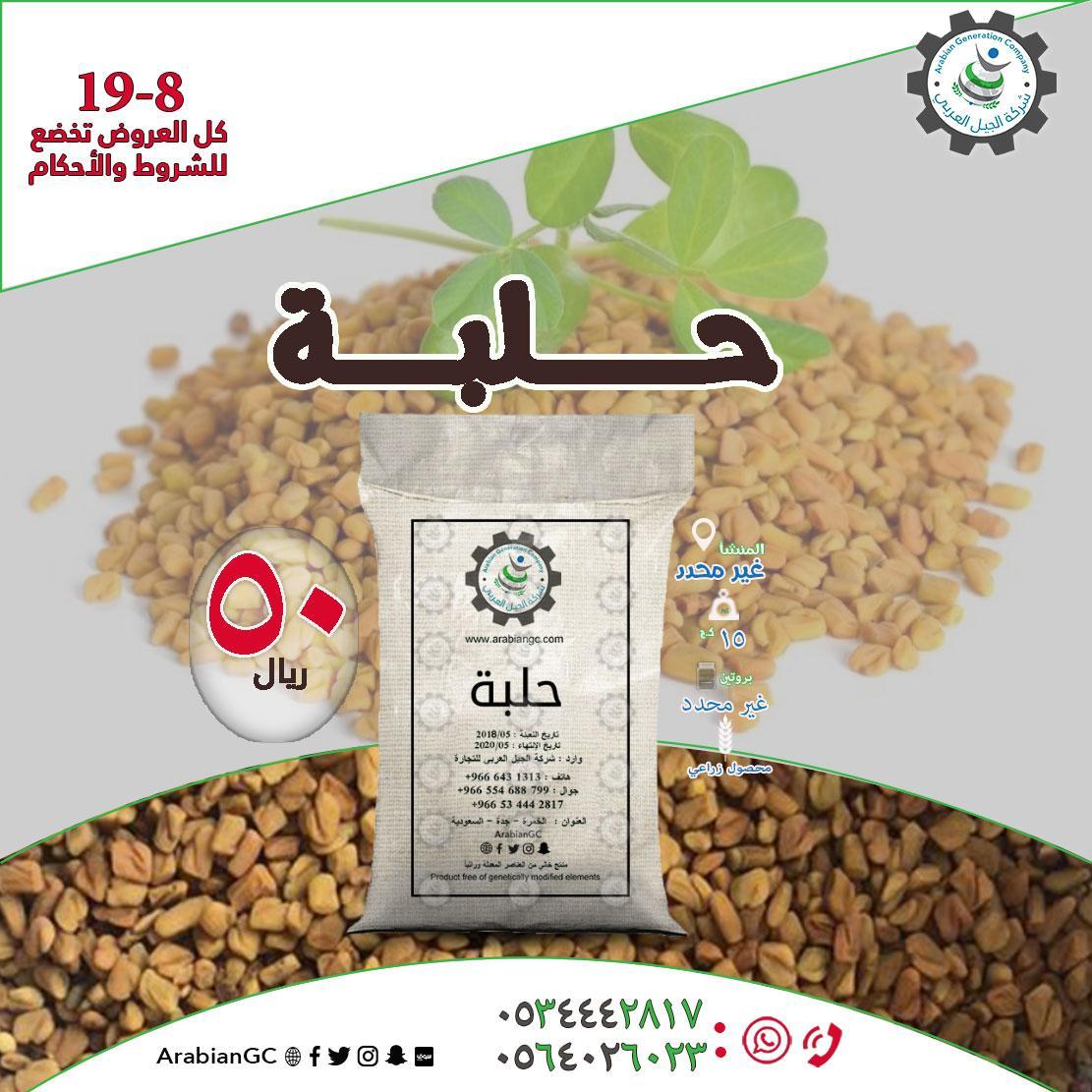 جديد شركة الجيل العربي للتجارة d.php?hash=TFPX1Y6BO