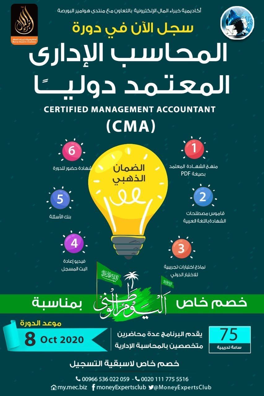 البرنامج التأهيلي لشهادة محاسب إداري معتمد cma بتاريخ 8 اكتوبر