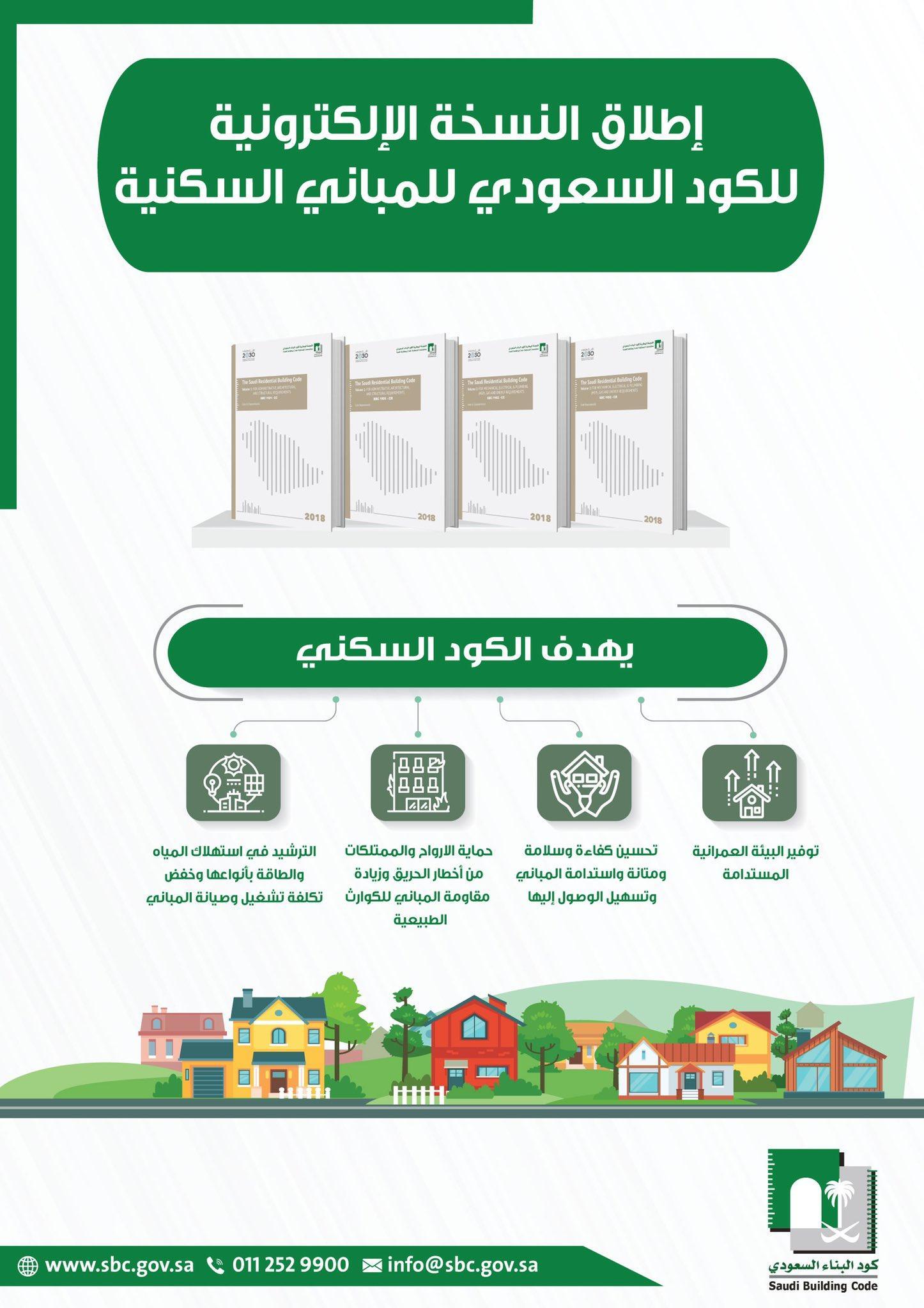 رسمياً : الاعلان عن كود البناء السعودي الجديد