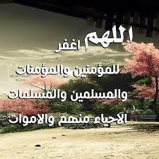 اللهم اغفر للمؤمنين والمؤمنات والمسلمين والمسلمات اﻻحياء منهم واﻻموات ...