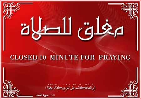 الحل الناس اللي الصلاه