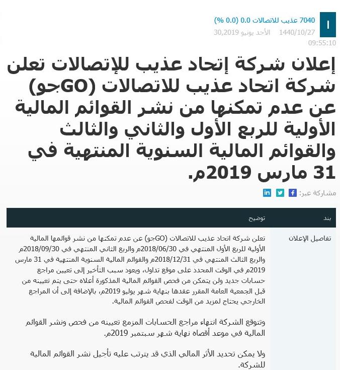 رد: 🔰🔰  إعلان النتائج المالية 🔔 للربع الثاني 2019م  🔰🔰
