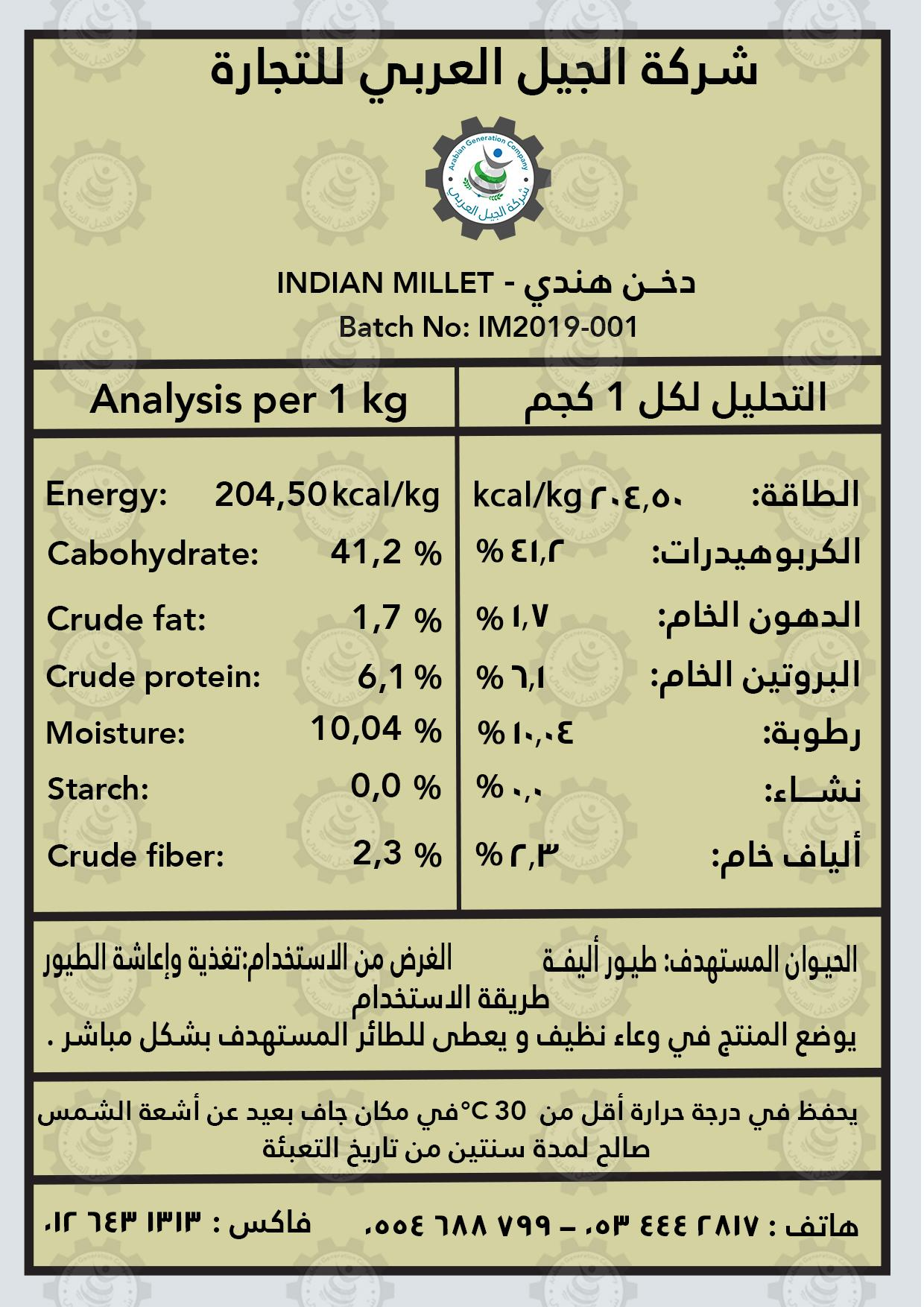 أعلاف ومحاصيل شـركة الجيل العربي d.php?hash=UUZYFWR6Y