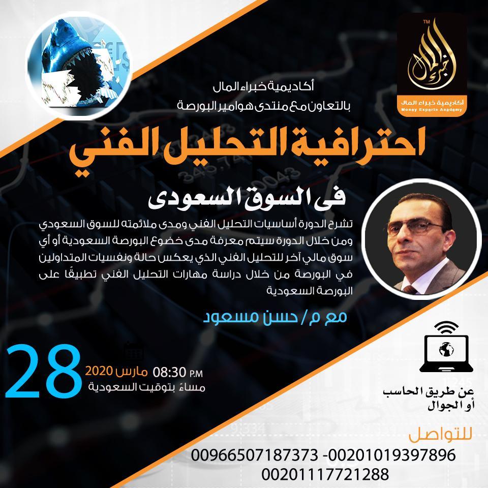 إحترافية التحليل الفني فى السوق السعودي يقدمها م.حسن مسعود 28 مارس