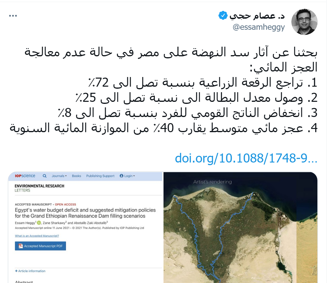 رد: إثيوبيا ترفض قرار الجامعة العربية بشأن سد النهضة