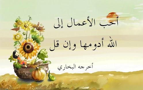 احب الاعمال الى الله سرورتدخله على مسلم اوتكشف عنه كربةاوتطرد عنه جوع اوتقضي عنه دينا