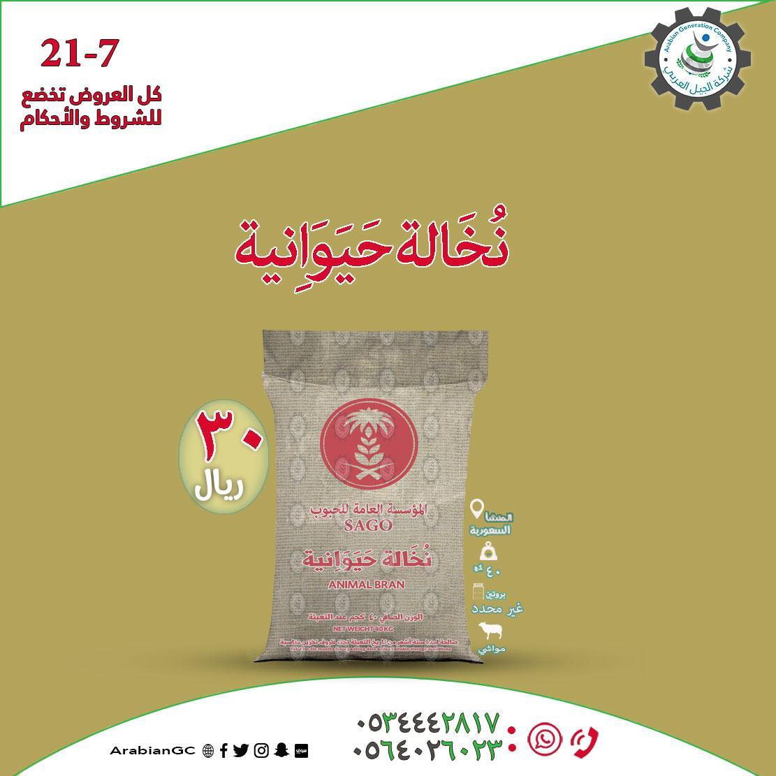 لمربي الماشية شركة الجيل العربي d.php?hash=V7RSWTBHO