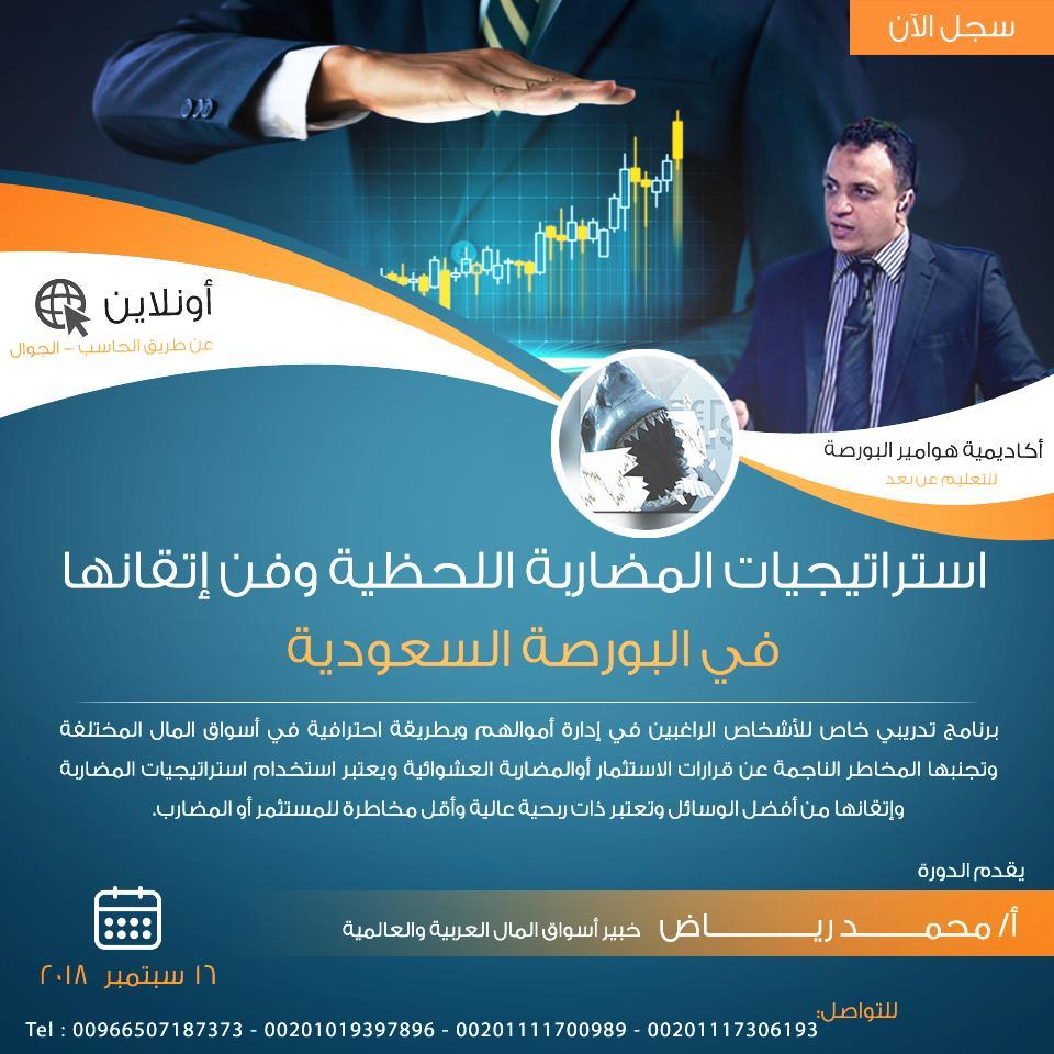 دورة إستراتيجيات المضاربة اللحظية إتقانها السوق السعودية بتاريخ سبتمبر
