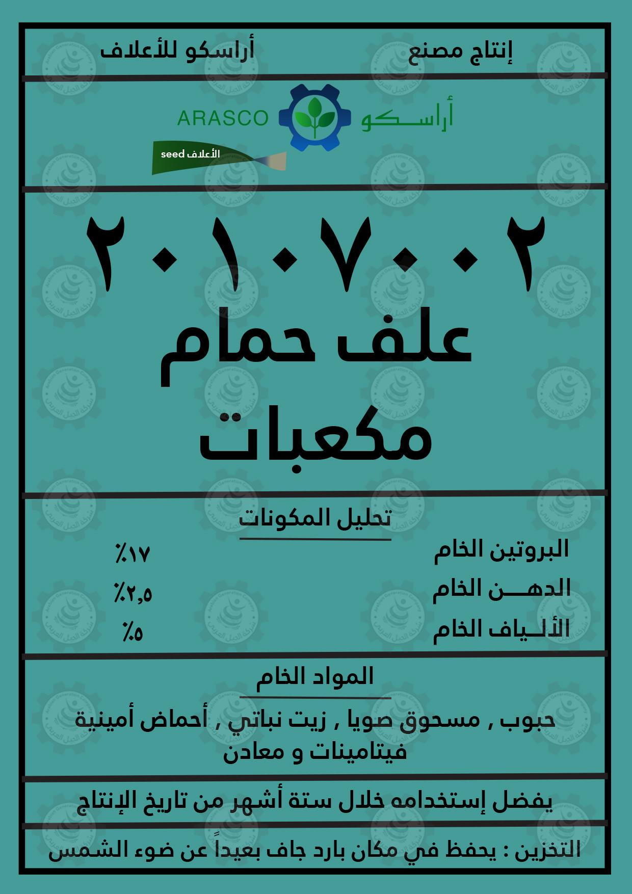 special offer from Arabian Generation d.php?hash=VLKFPEUJI