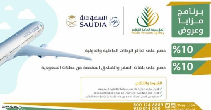 بشرى سارة للمتقاعدين : تخفيض على أسعار تذاكر الخطوط السعودية لجميع رحلاتها