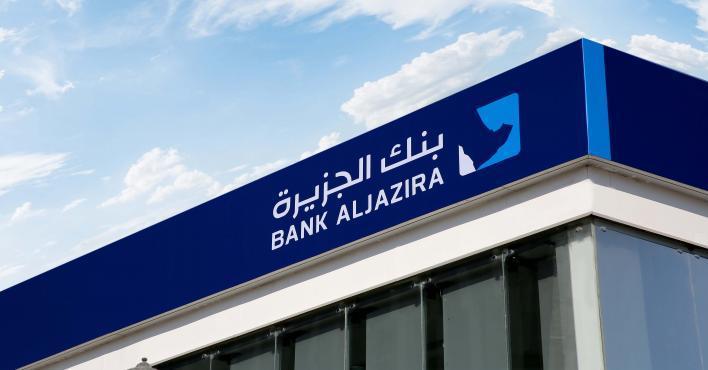 بنك الجزيرة قراءة سريعة>>>>>