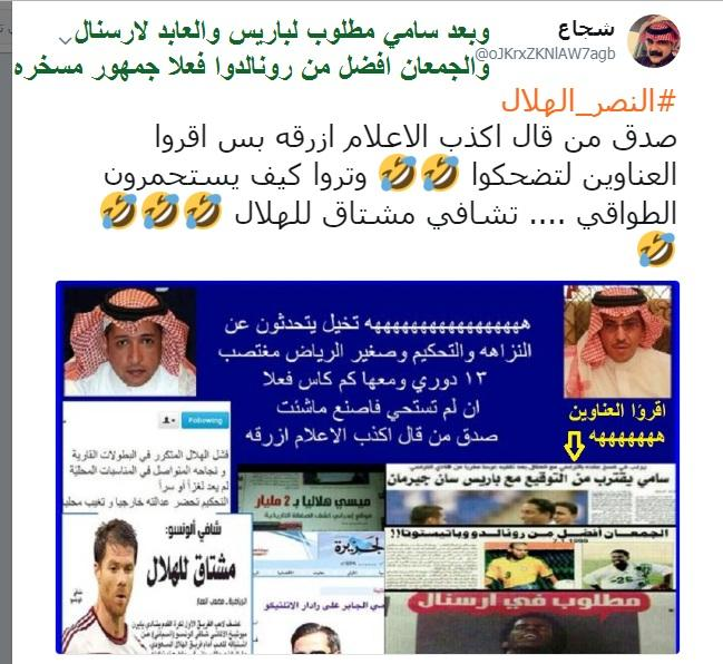 رد: من ابوظبي البطي عضو الهلال السابق يعلن نقل مباراة النصر وأحد إلى المجمع