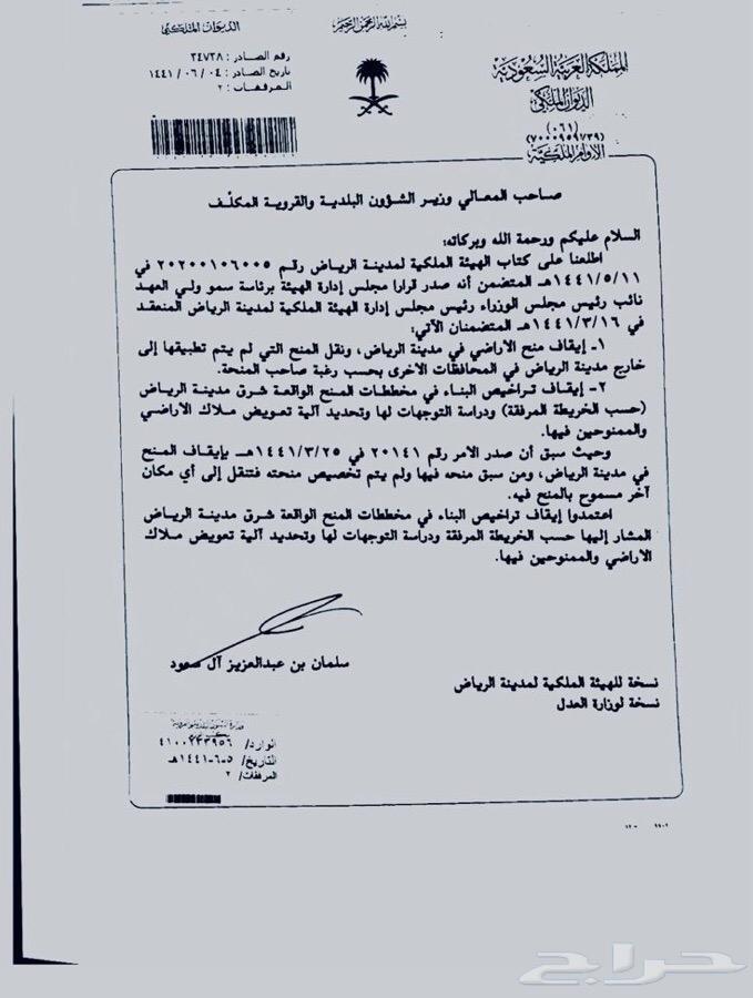 رد: && المهتمين بمخططات شرق الرياض والمنح هل هذا الخطاب صحيح  &&