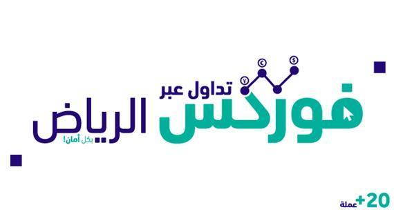 بنك الرياض لايصلح للتداول الفوررركس