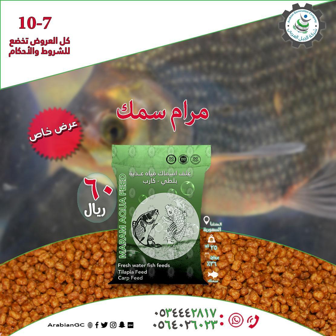 لمربي الأسماك شركة الجيل العربي d.php?hash=WISHH8C1I