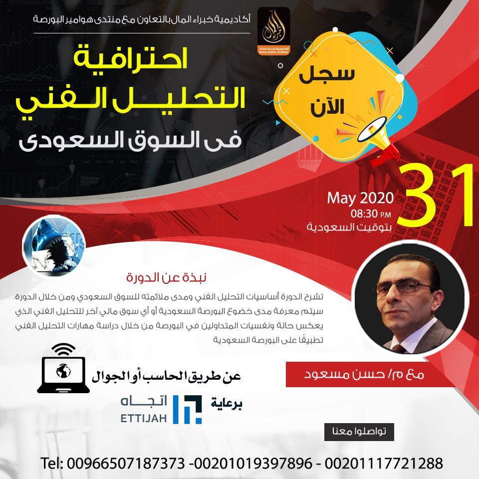 إحترافية التحليل الفني فى السوق السعودي يقدمها م.حسن مسعود 31 مايو