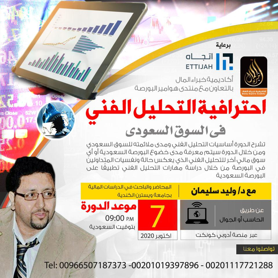 إحترافية التحليل الفني فى السوق السعودي يقدمها د.وليد سليمان 7 اكتوبر