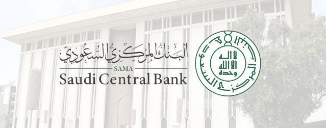 🟢 البنك المركزي السعودي: تحسن هامش الملاءة المالية للقطاع حيث بلغ 180 %