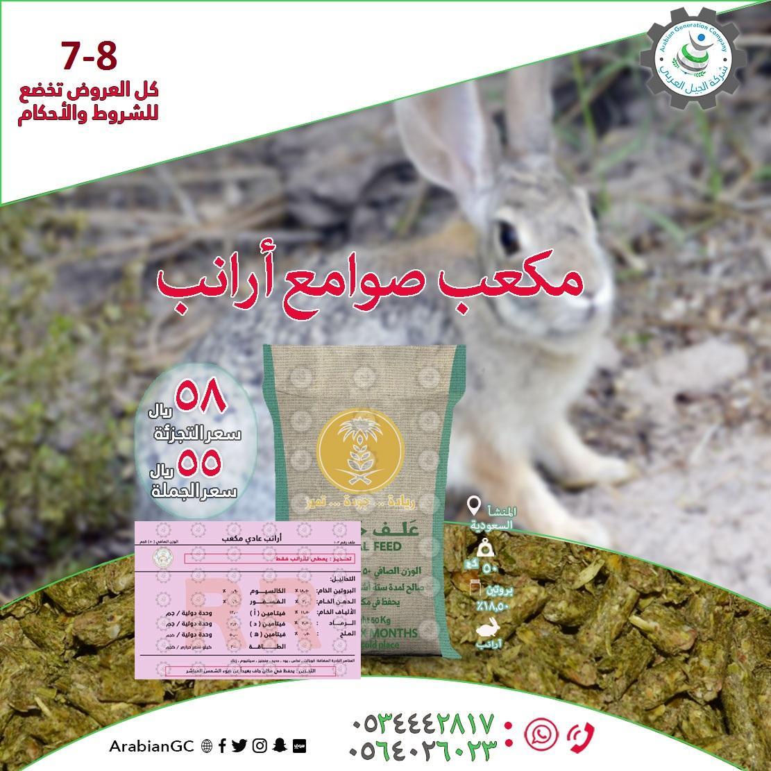 شركة الجيل العربي للتجارة تقدم d.php?hash=WU7HZOQZF