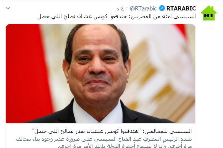 رد: السيسي:كل مواطن في مصر هيطلب شقه هنديهاله.. وهنعملكم أحلى حاجة في الدني