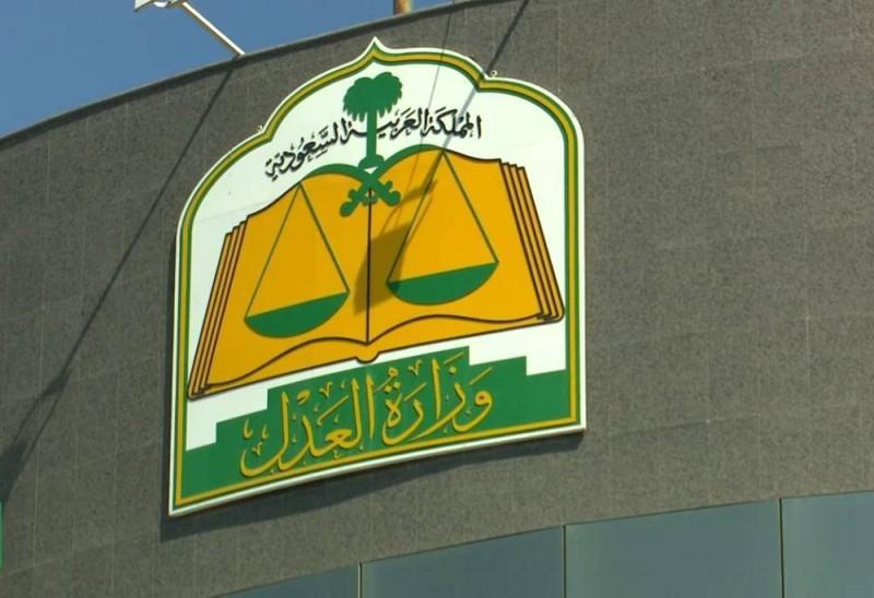 «العدل»: دفع مبالغ أحكام التنفيذ إلكترونياً عبر «سداد».. «الشيك» مرفوض