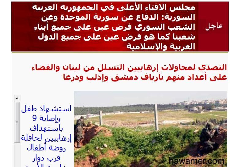 تحذير :علماء السوء ومصر يقفون الظلمة المظلومين صورة)