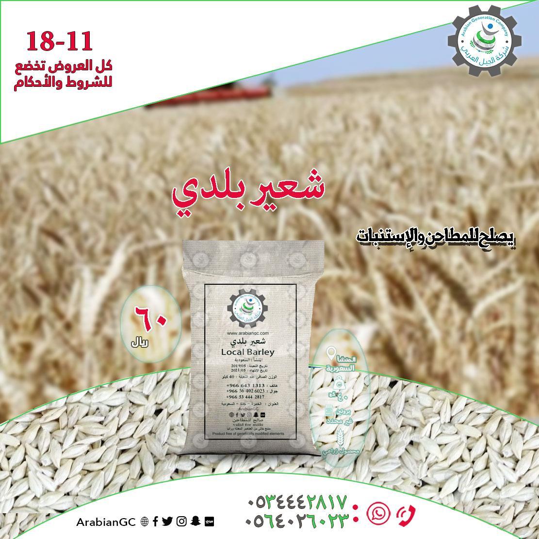 محاصيل زراعية أعلاف للبيع شركة d.php?hash=XOTMCZGJC