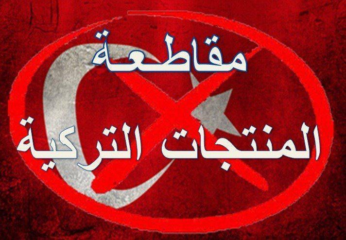 بشراكم يا قوم ، المقاطعه العربيه للتجاره و السياحه مع تركيا قادمة قادمة