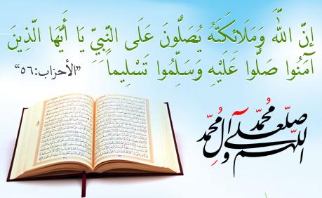 ان الله وملائكتة يصلون على النبي ياايها الذين امنوا صلوا عليه وسلموا تسليما