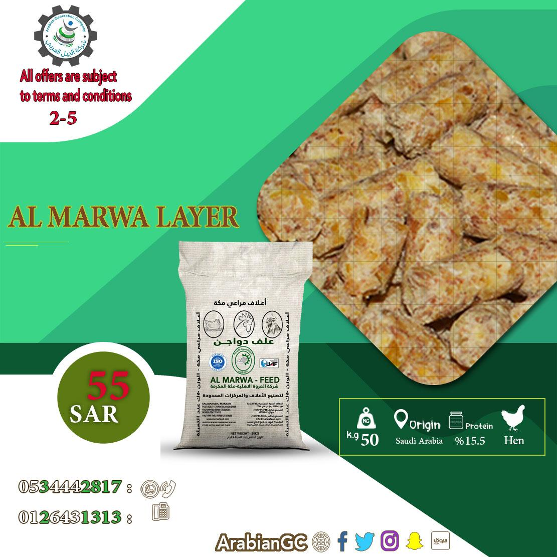 Al-marwa-layer 15.5% d.php?hash=YQBVBSFHM