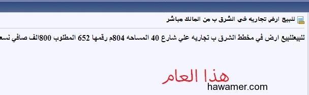 العلم اللي يجمد الشارب بعلم الشريطيه ومراسلي الهوامير