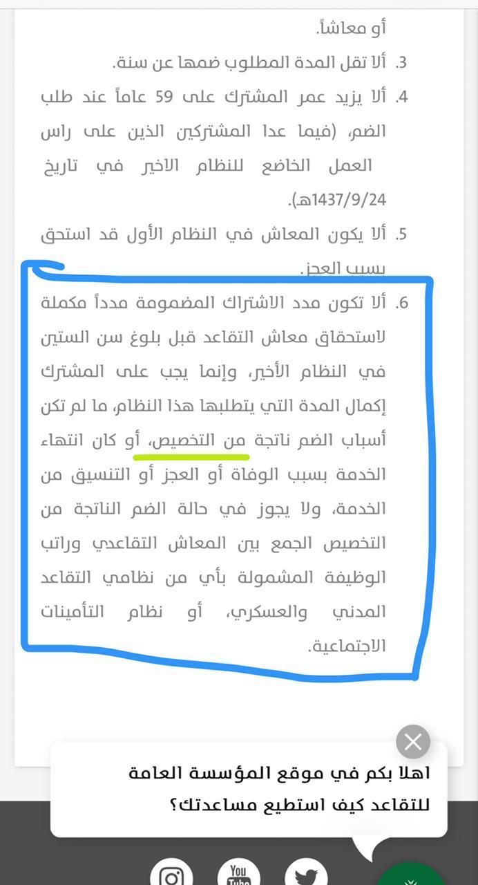 رد: فرررصة  للجيل الحالي من خدمته  25 سنه  راااااتبين