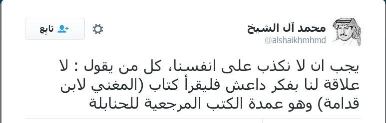 """محمد الشيخ يدعشن المملكة وحكامها """"ألم الأوان لإخراسه"""""""