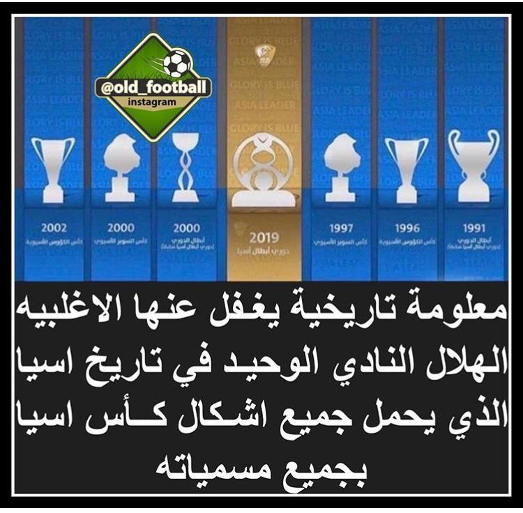 رد: ليش بعض الفرق التي تلعب امام الهلال تفتح بابها