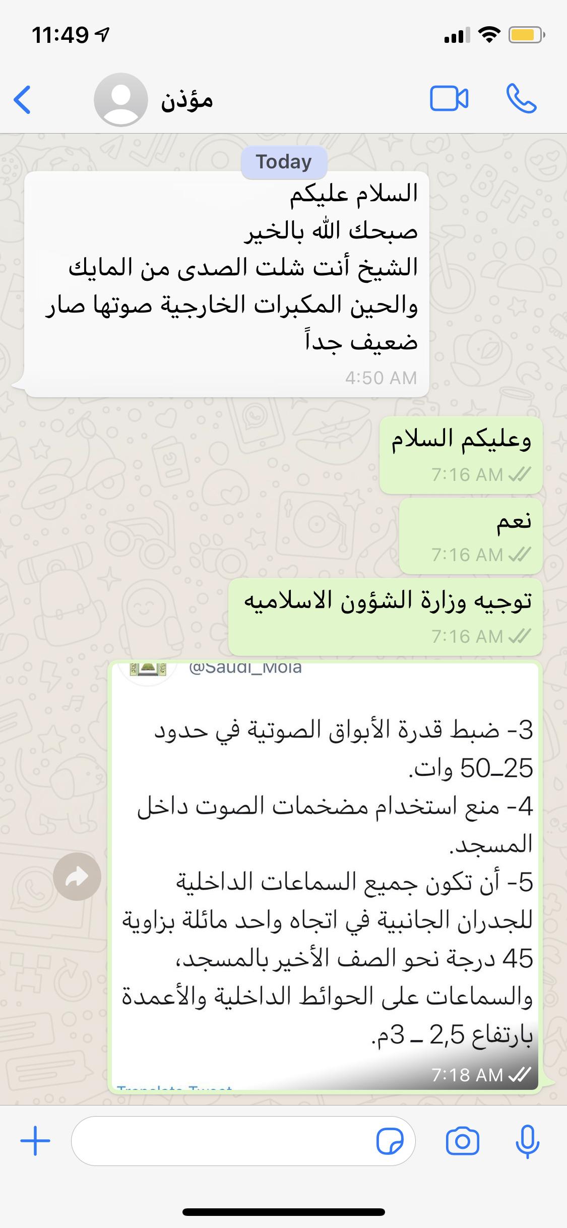رد: توجيه من وزير الشؤون الإسلامية بشأن ضوابط مكبرات الصوت