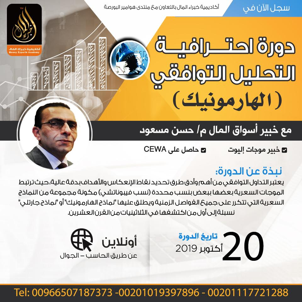 دورة إحترافية التحليل التوافقي الهارمونيك يقدمها م.حسن مسعود بتاريخ 20 Oct