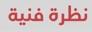 رد: ⚡  سهم المستشفى السعودي الألماني ⚡