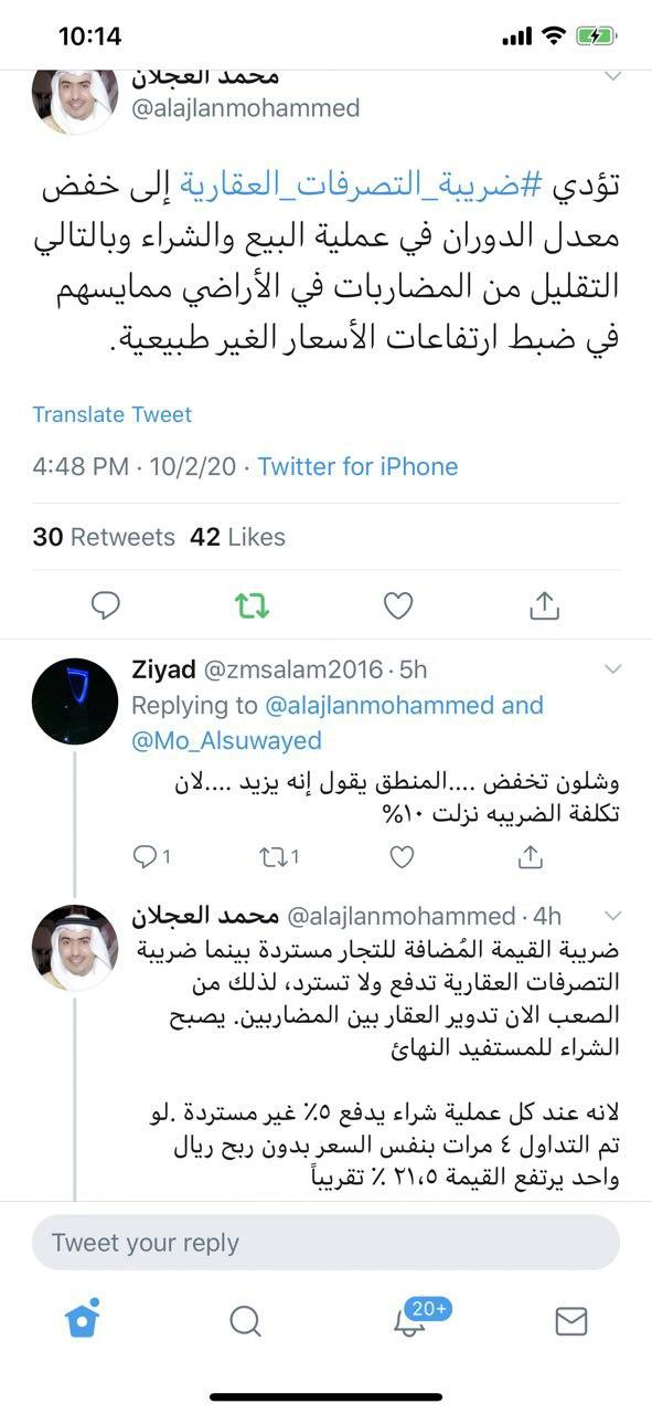 رد: ماذا  قال محمد العجلان عن ضريبة_التصرفات_العقارية