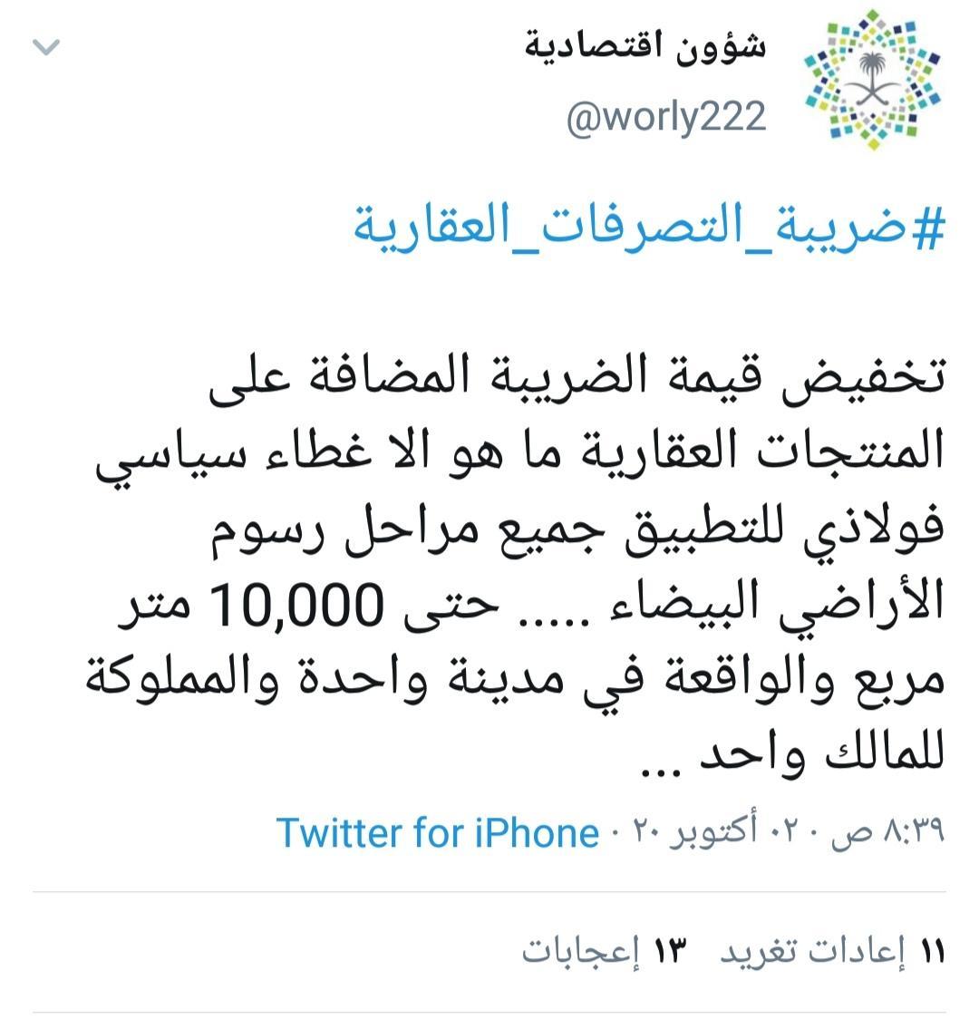 رد: تغيير اسعار الفلل والاراضي صباح اليوم الجمعه🔴
